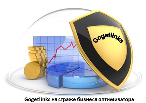Эффективен ли Gogetlinks?