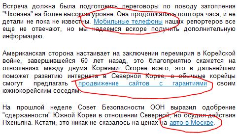 Как Яндекс распознает платные ссылки (часть 6)