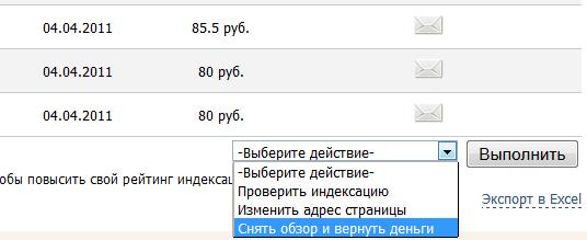 Delete_obzor