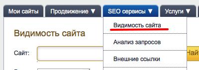 """Как включить """"видимость сайта"""" на Мегаиндексе"""