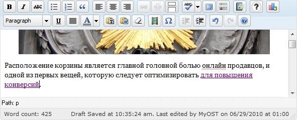 Редактирование статьи