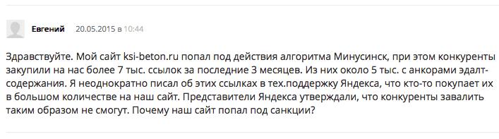 Сайт попал под Минусинск