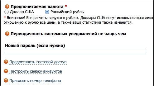 Восстановление пароля по СМС в Gogetlinks