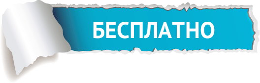 info_text_free