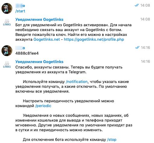 Telegram-бот для быстрого получения уведомлений