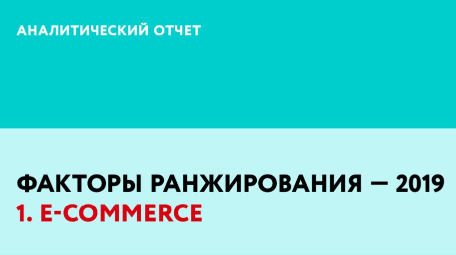 Факторы ранжирования 2019: E-commerce