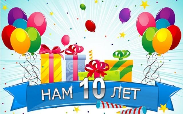 Gogetlinks отмечает юбилей - 10 лет!