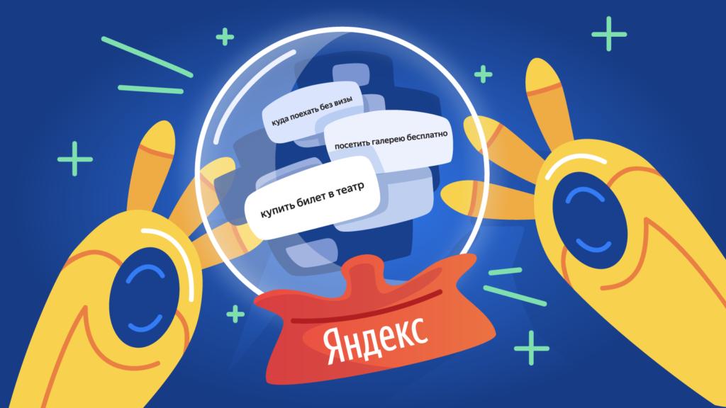 Расширенный поиск: язык запросов Яндекс