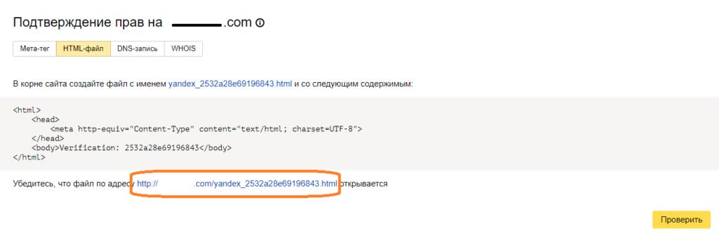 Регистрация сайта в Яндексе