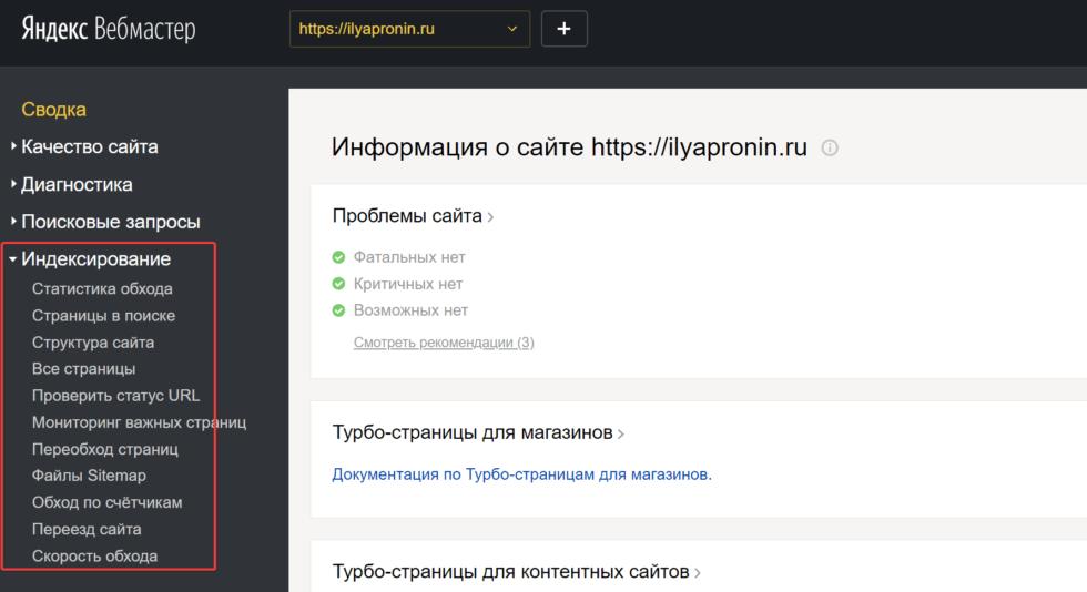 Как узнать сколько страниц на сайте