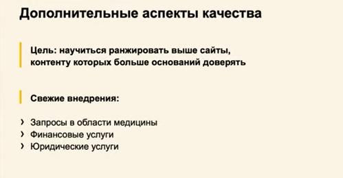 Новые сигналы качества Яндекса для коммерческих сайтов