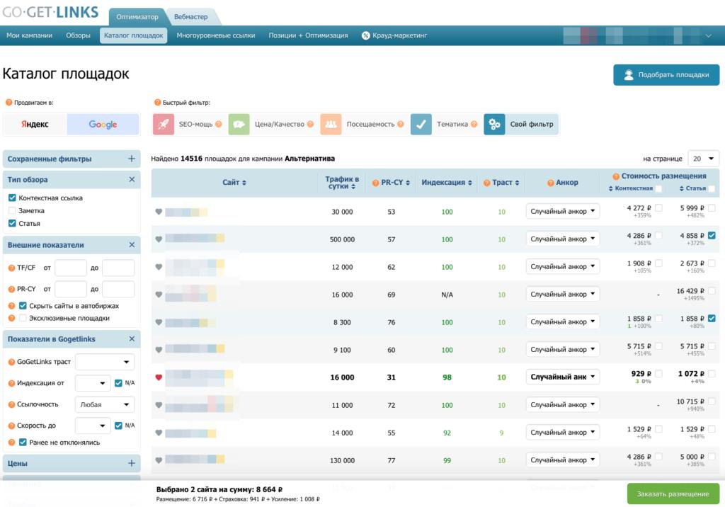 Новый удобный адаптированный каталог площадок GoGetLinks